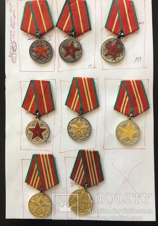Подборка Медалей за выслугу лет