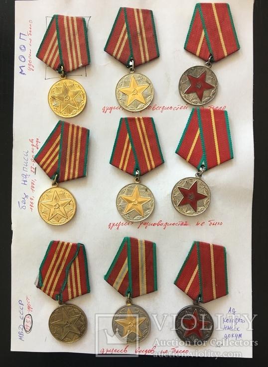 Подборка Медалей за выслугу лет, фото №5