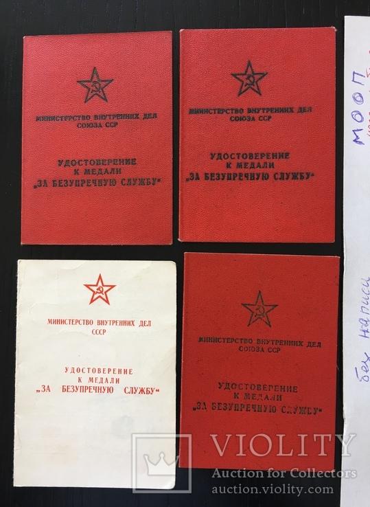 Подборка Медалей за выслугу лет, фото №7