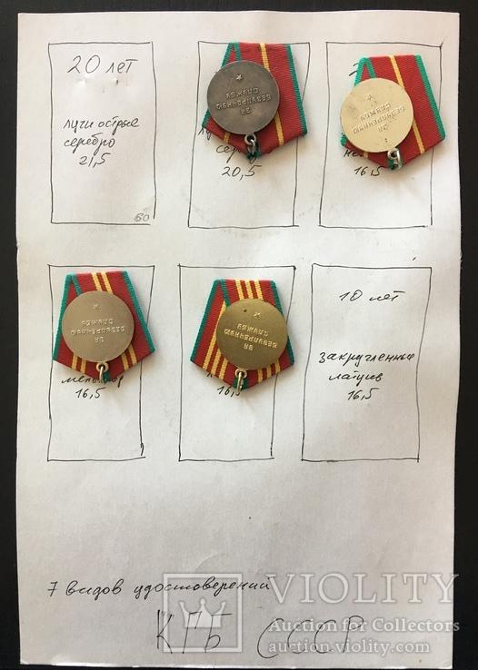 Подборка Медалей за выслугу лет, фото №9