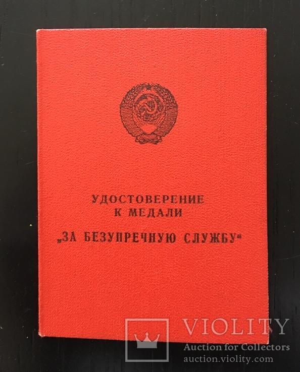 Подборка Медалей за выслугу лет, фото №10