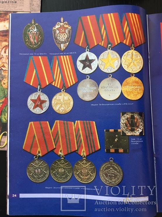 Подборка Медалей за выслугу лет, фото №12
