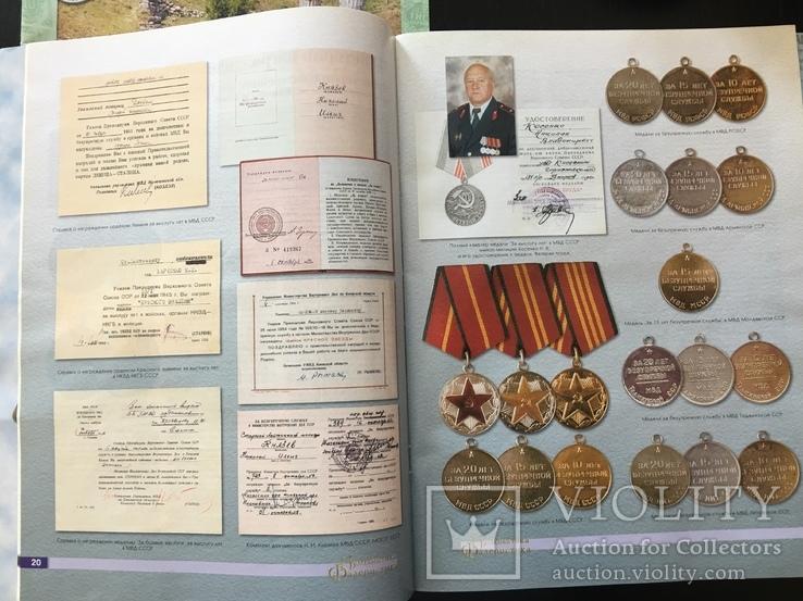 Подборка Медалей за выслугу лет, фото №13