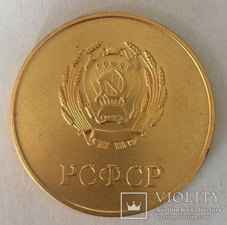 Медаль за окончание школы . Позолота 40 мм. РСФСР, фото №2