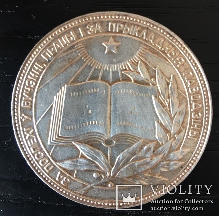 Медаль за окончание школы. Белорусь, посеребрение 40 ми, фото №3