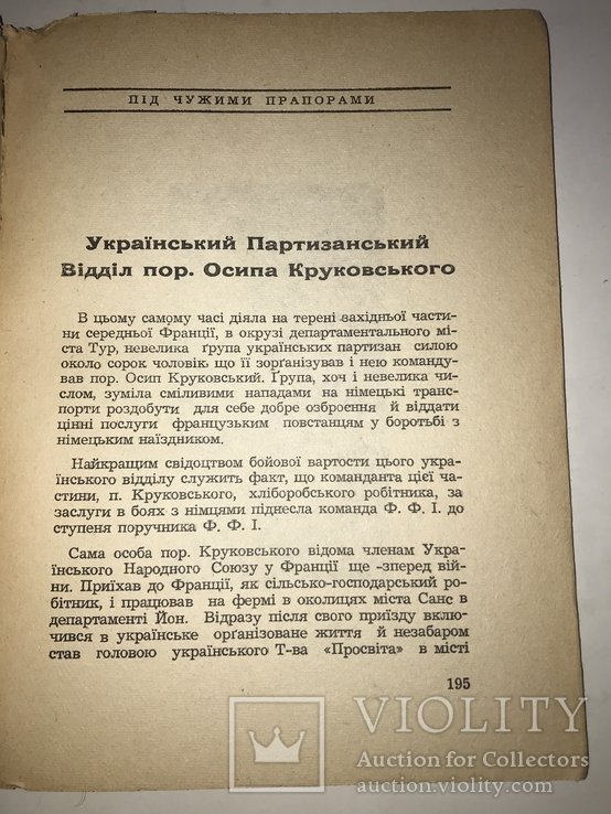 1951 Українці під чужими прапорами, фото №2
