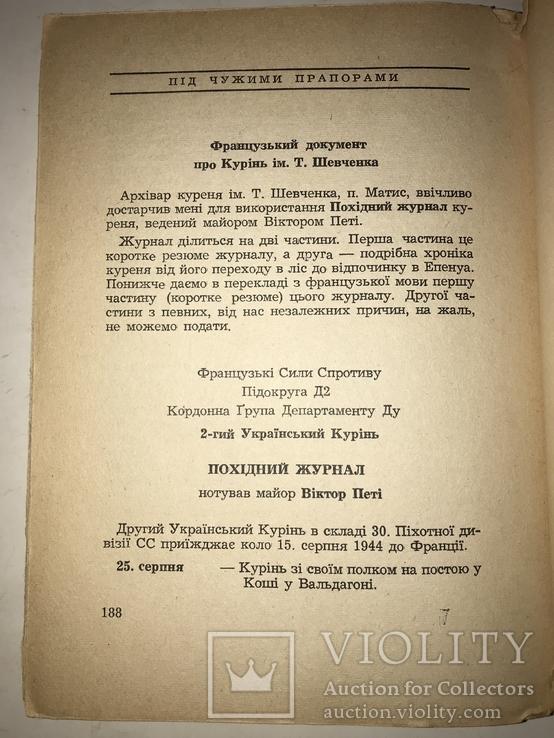 1951 Українці під чужими прапорами, фото №4