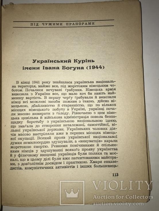 1951 Українці під чужими прапорами, фото №5