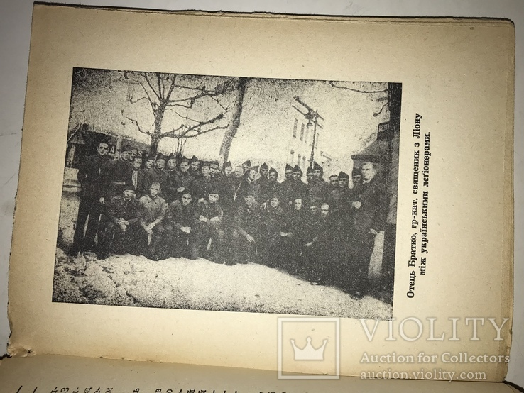 1951 Українці під чужими прапорами, фото №6