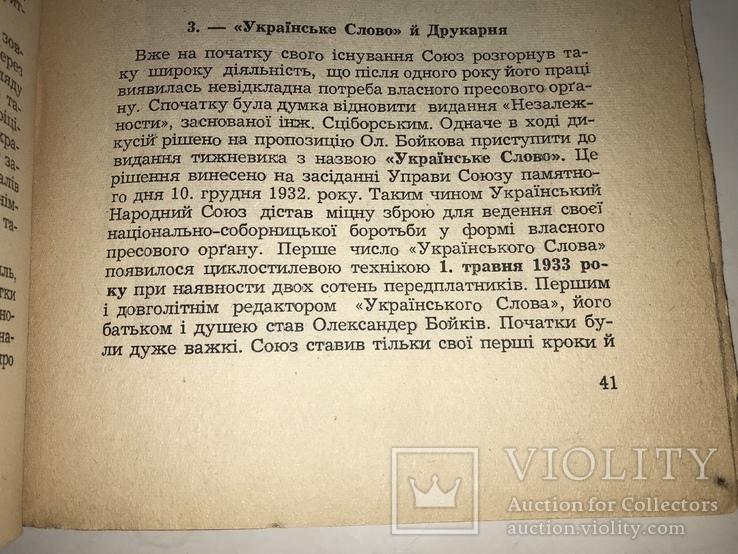 1951 Українці під чужими прапорами, фото №7