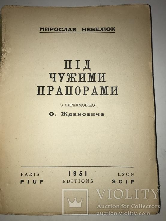 1951 Українці під чужими прапорами, фото №10
