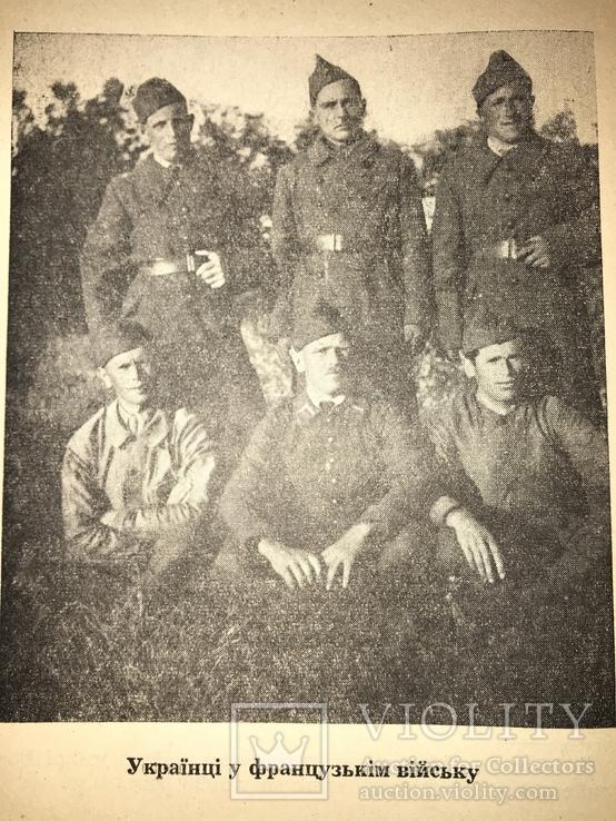 1951 Українці під чужими прапорами, фото №12