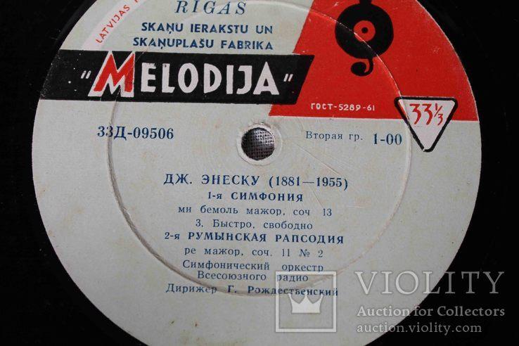 Пластинка. Дж. Энеску (1881-1955) 1-я Симфония, фото №2
