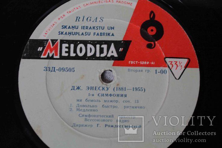 Пластинка. Дж. Энеску (1881-1955) 1-я Симфония, фото №7