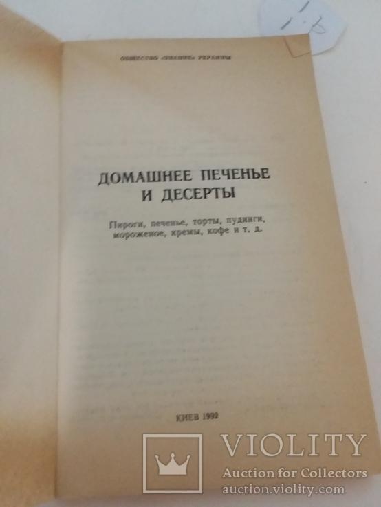 Домашнее печенье и десерты 1992р., фото №3