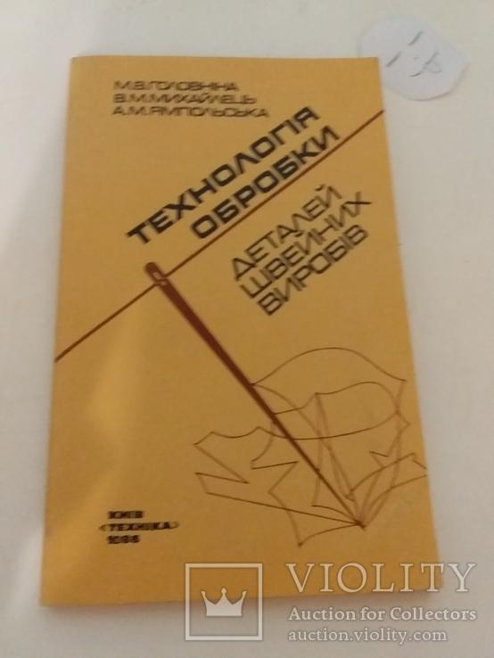 Технологія обробки деталей швейних виробів 1986р.