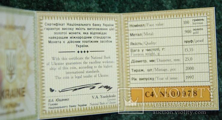100 гривень 1997 року. Київський псалтир, фото №4