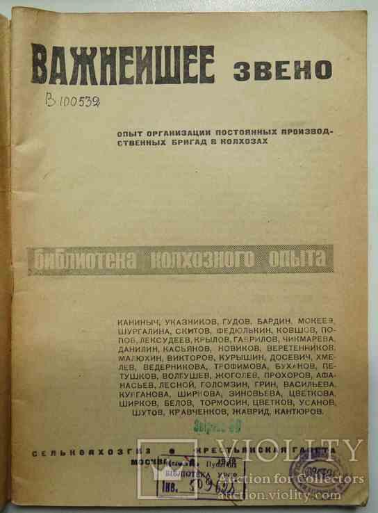 Важнейшее звено. 1932, фото №3