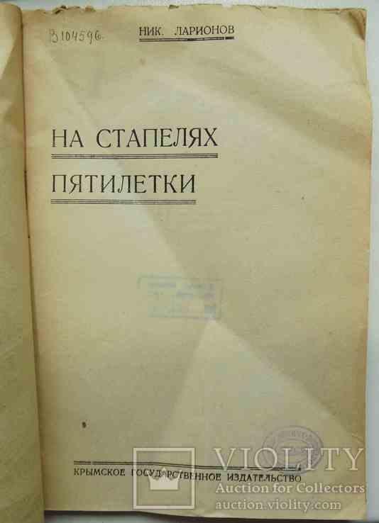 На степях пятилетки. Ларионов Н. 1932, фото №3