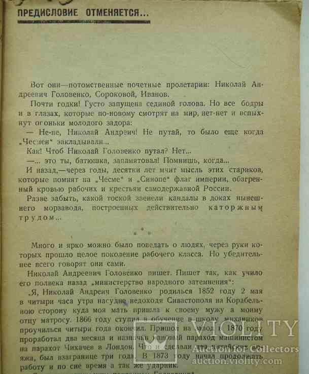На степях пятилетки. Ларионов Н. 1932, фото №4