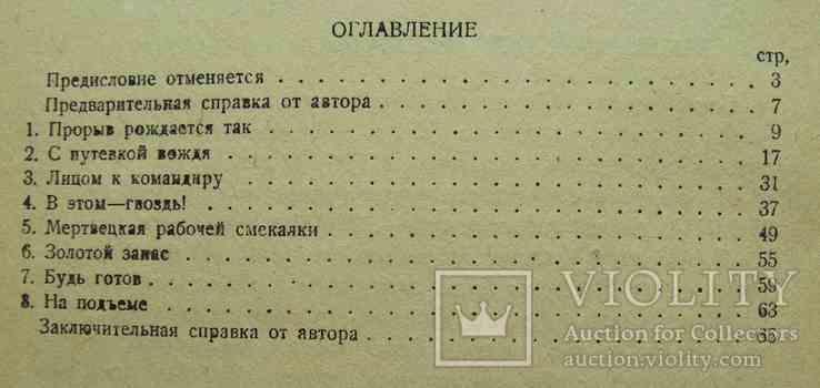 На степях пятилетки. Ларионов Н. 1932, фото №5