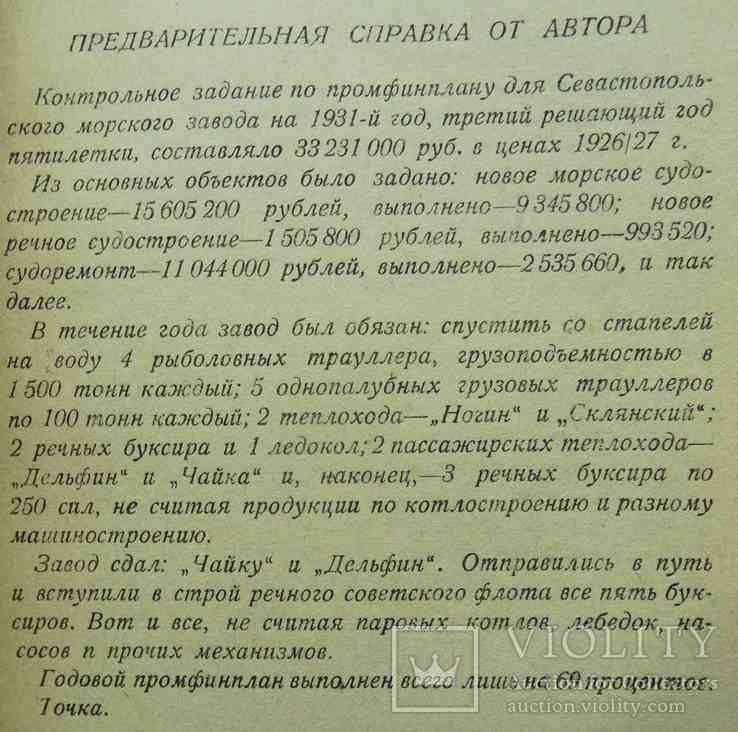 На степях пятилетки. Ларионов Н. 1932, фото №7