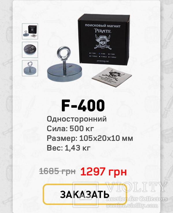 Поисковый магнит Пират F400 (Made in Poland) Гарантия!