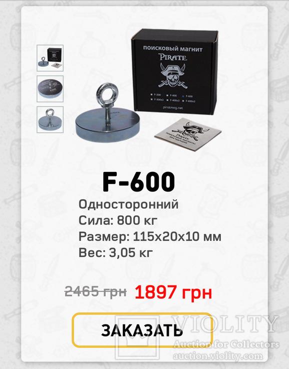 Поисковый магнит Пират F600 (Made in Poland) Гарантия!