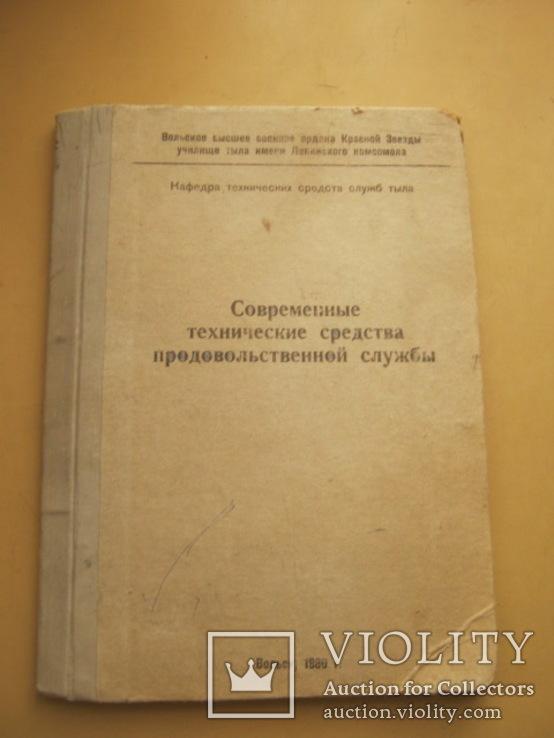 Современные технические средства продовольственной службы, фото №2
