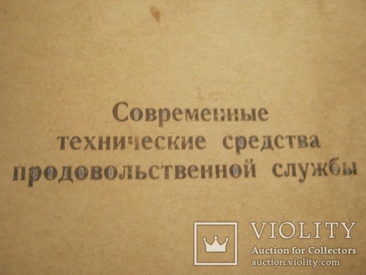 Современные технические средства продовольственной службы, фото №3