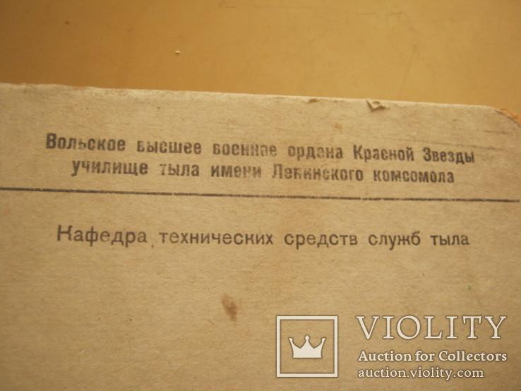 Современные технические средства продовольственной службы, фото №4