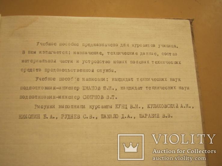 Современные технические средства продовольственной службы, фото №7