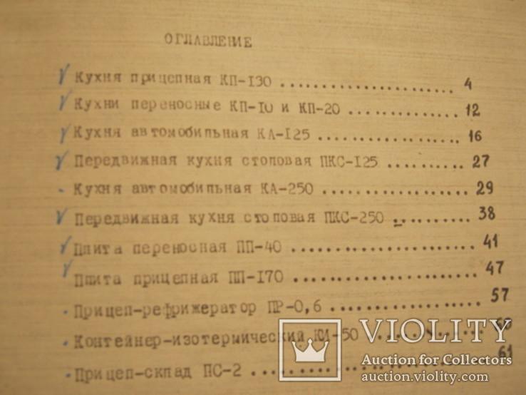 Современные технические средства продовольственной службы, фото №9