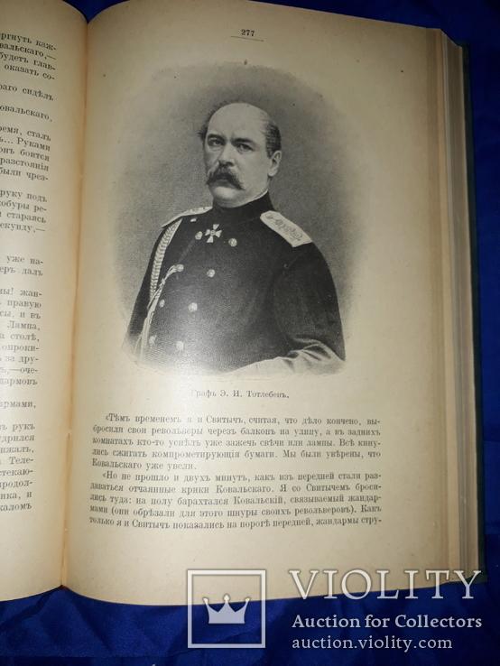 1913 Революционный период русской истории