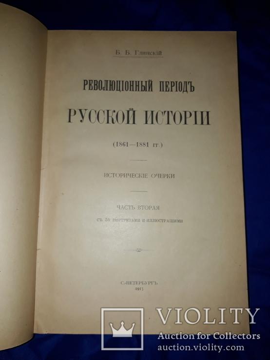 1913 Революционный период русской истории, фото №3