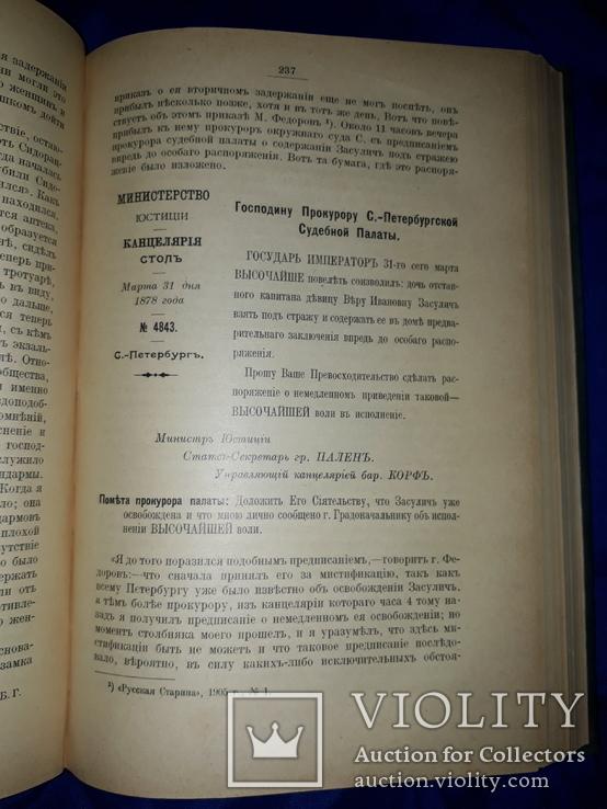 1913 Революционный период русской истории, фото №4