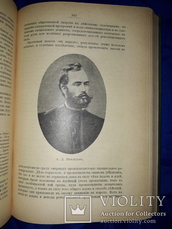 1913 Революционный период русской истории, фото №5
