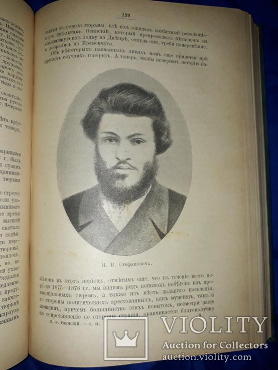 1913 Революционный период русской истории, фото №6
