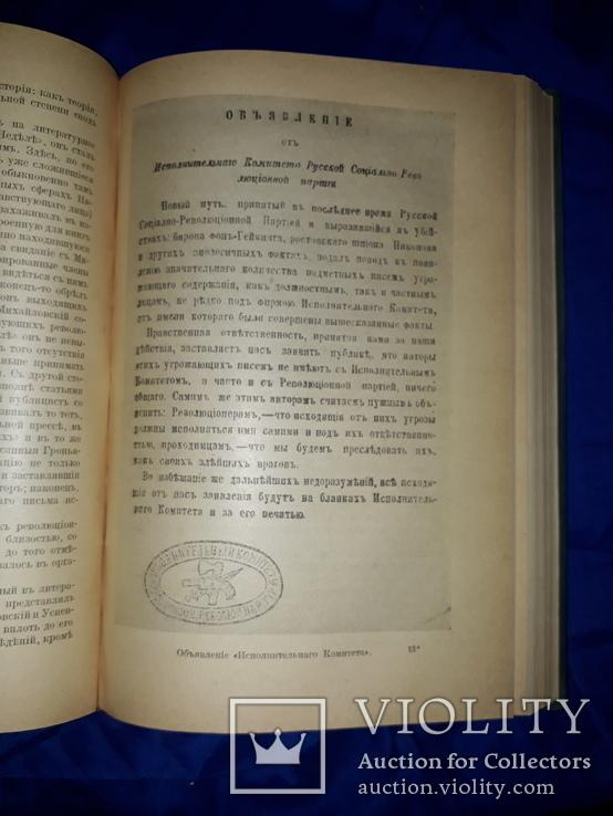 1913 Революционный период русской истории, фото №9