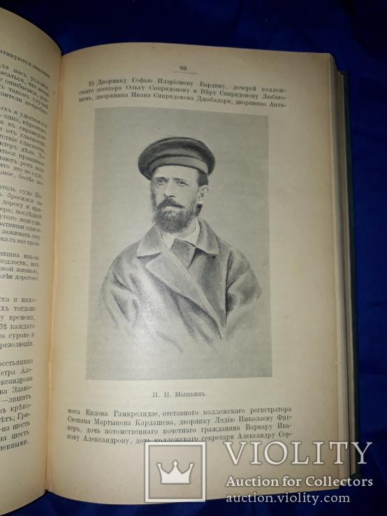 1913 Революционный период русской истории, фото №10