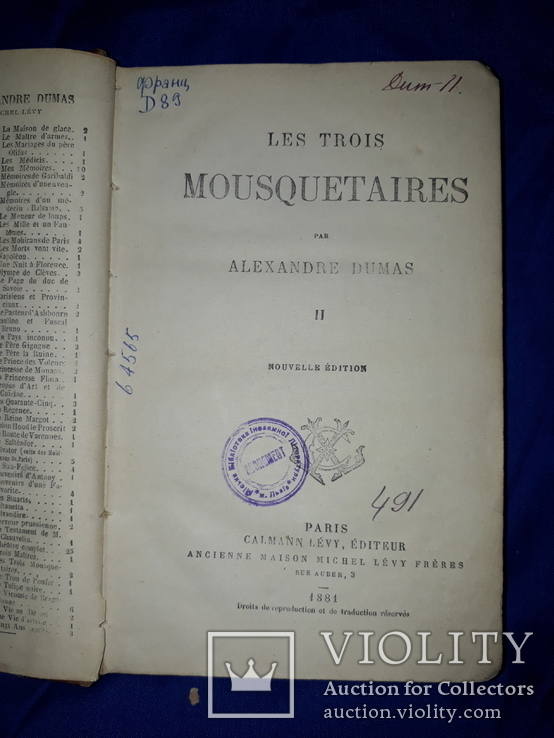 1881 Дюма - Три мушкетера