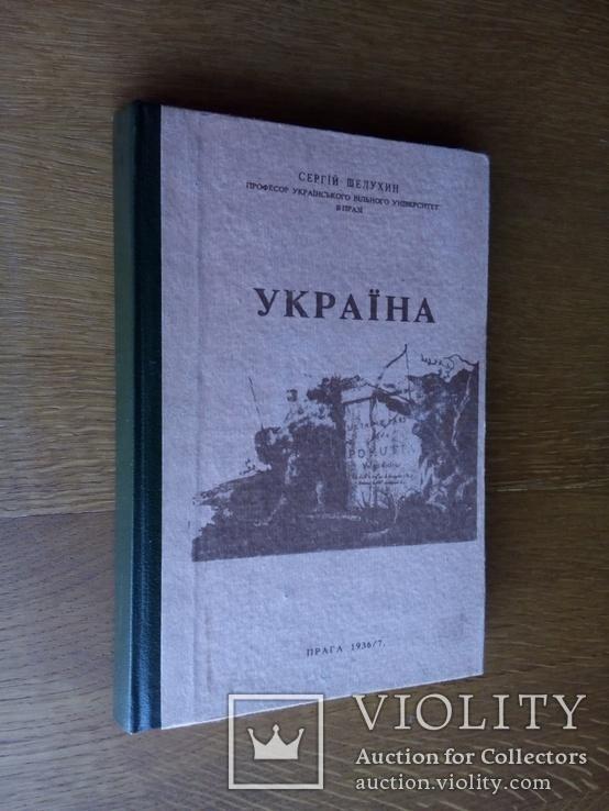 Шелухин  Україна - назва нашої землі з найдавніших часів, фото №2