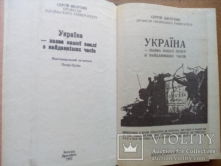 Шелухин  Україна - назва нашої землі з найдавніших часів, фото №3