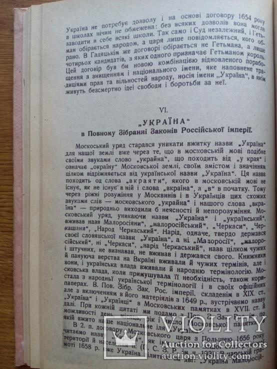 Шелухин  Україна - назва нашої землі з найдавніших часів, фото №9
