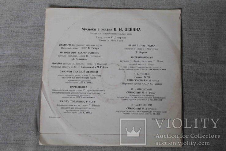 Пластинка. Музыка в жизни В. И. Ленина, фото №3