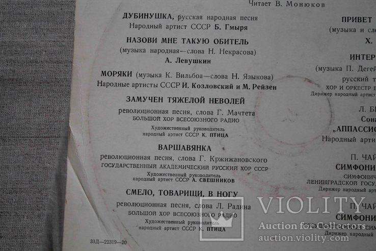 Пластинка. Музыка в жизни В. И. Ленина, фото №4