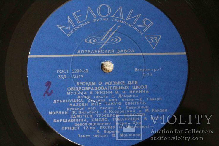 Пластинка. Музыка в жизни В. И. Ленина, фото №6