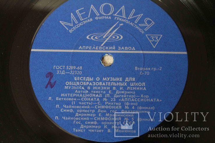 Пластинка. Музыка в жизни В. И. Ленина, фото №10