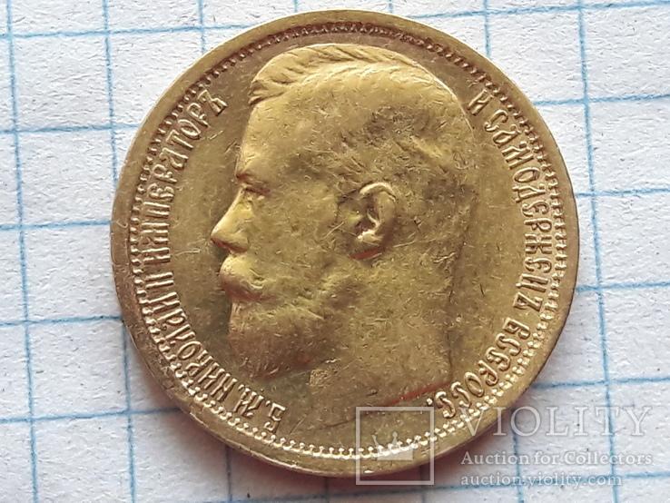 15 руб. 1897 г.