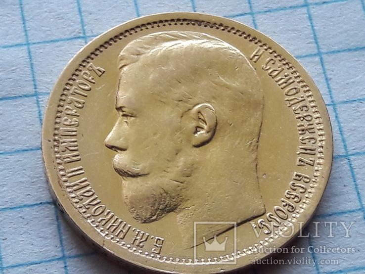 15 руб. 1897 г., фото №3